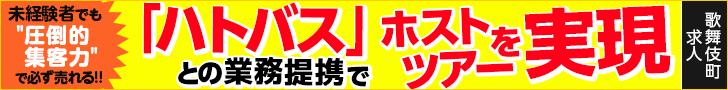 歌舞伎町ホスト求人アールエムジートーキョーサンライズ