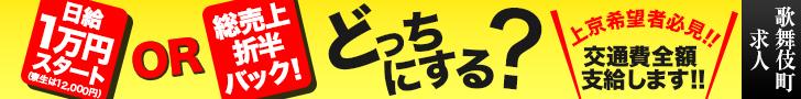 歌舞伎町ホスト求人 RMG TOKYO